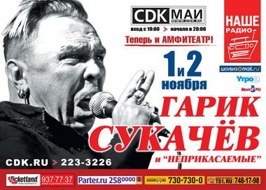 Garik_50x70.jpg